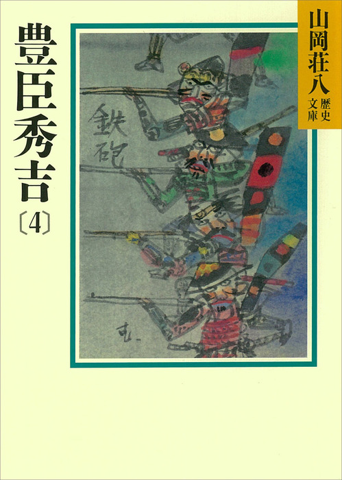 豊臣秀吉(4)-電子書籍-拡大画像