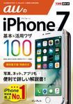 できるポケット auのiPhone 7 基本&活用ワザ 100-電子書籍