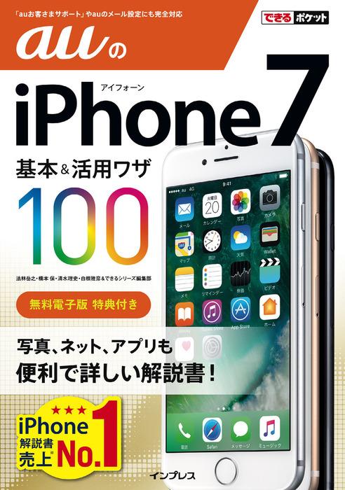 できるポケット auのiPhone 7 基本&活用ワザ 100拡大写真