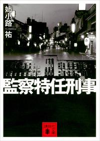 監察特任刑事-電子書籍