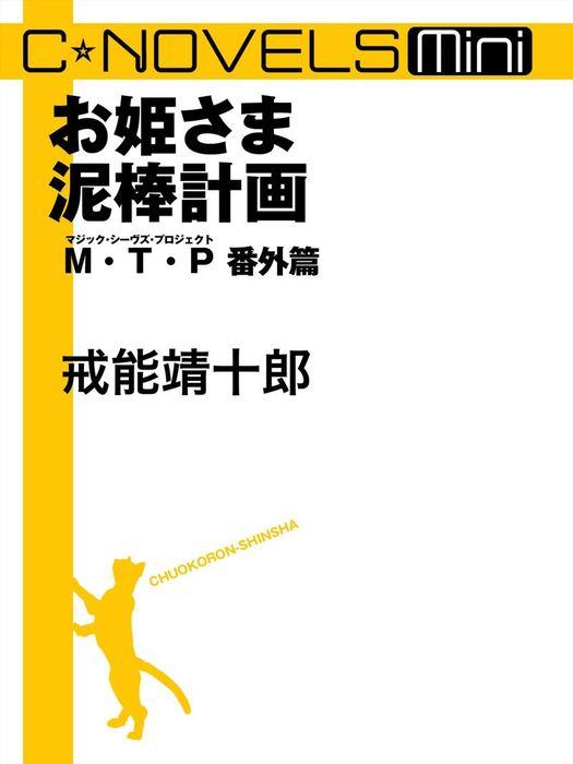 C★NOVELS Mini お姫さま泥棒計画 M・T・P番外篇拡大写真