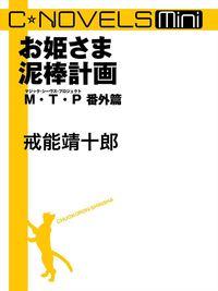 C★NOVELS Mini お姫さま泥棒計画 M・T・P番外篇-電子書籍