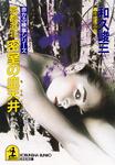 京都洛北密室の血天井-電子書籍