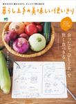 暮らし上手の美味しい使いきり-電子書籍