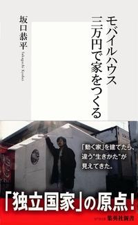 モバイルハウス  三万円で家をつくる