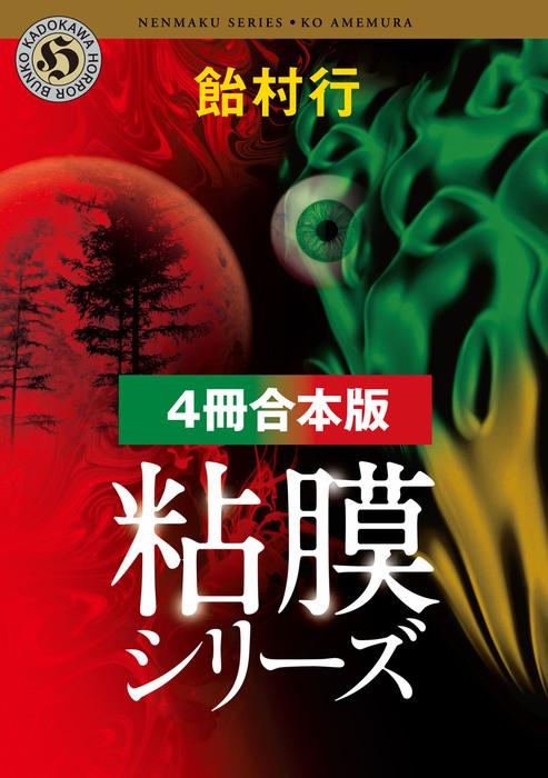粘膜シリーズ【4冊 合本版】 『粘膜人間』『粘膜蜥蜴』『粘膜兄弟』『粘膜戦士』-電子書籍-拡大画像