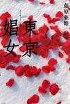 東京娼女-電子書籍
