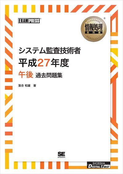 [ワイド版]情報処理教科書 システム監査技術者 平成27年度 午後 過去問題集-電子書籍