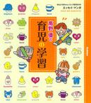 高野優の育児の学習-電子書籍
