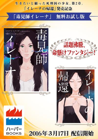 【無料立読み版】毒見師イレーナ-電子書籍
