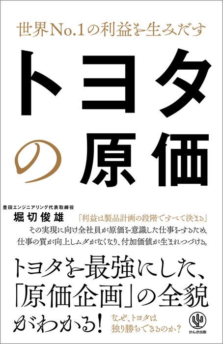 世界No.1の利益を生みだす トヨタの原価-電子書籍-拡大画像