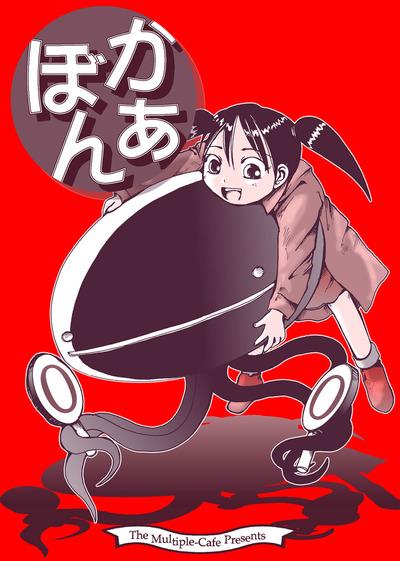 かぁぼん-電子書籍
