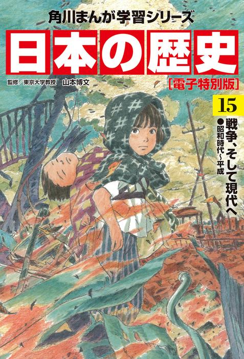 日本の歴史(15)【電子特別版】 戦争、そして現代へ 昭和時代~平成拡大写真