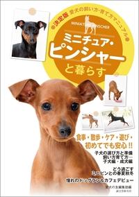 ミニチュア・ピンシャーと暮らす-電子書籍