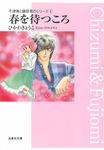 春を待つころ 千津美と藤臣君のシリーズ1-電子書籍