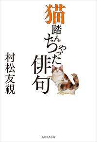 猫踏んぢゃった俳句