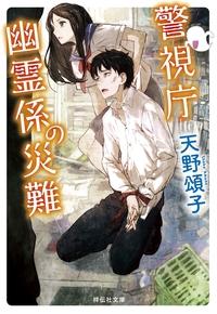 警視庁幽霊係の災難-電子書籍