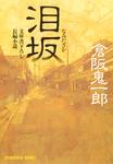 泪坂-電子書籍
