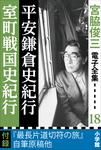 宮脇俊三 電子全集18 『平安鎌倉史紀行/室町戦国史紀行』-電子書籍