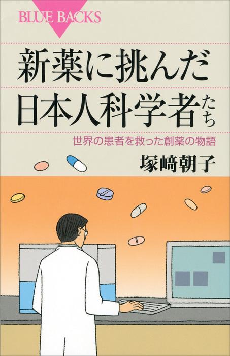 新薬に挑んだ日本人科学者たち 世界の患者を救った創薬の物語拡大写真