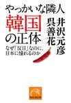 やっかいな隣人 韓国の正体―-なぜ「反日」なのに、日本に憧れるのか