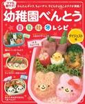 幼稚園べんとう 春・夏・秋・冬レシピ ダイジェスト版-電子書籍