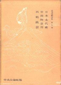 定本西鶴全集〈第7巻〉
