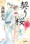 契り桜~風太郎江戸事件帖~-電子書籍