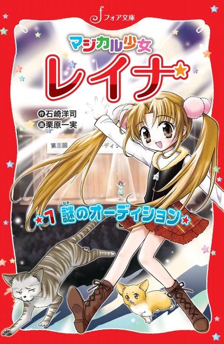 マジカル少女レイナ (1) 謎のオーディション拡大写真
