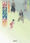 はぐれ長屋の用心棒 : 36 悲恋の太刀-電子書籍