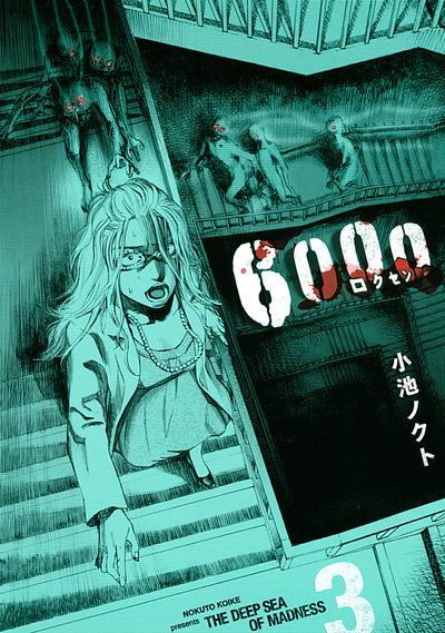 6000―ロクセン― (3)-電子書籍