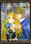 王女の条件 2巻-電子書籍