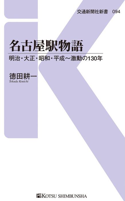 名古屋駅物語拡大写真
