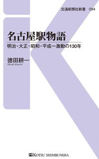 名古屋駅物語-電子書籍