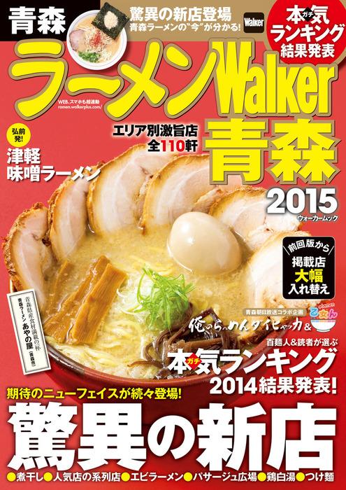 ラーメンWalker青森2015-電子書籍-拡大画像