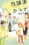 放課後カルテ(6)-電子書籍