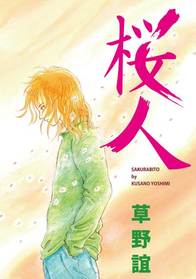 桜人-電子書籍