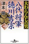大わらんじの男(一) 八代将軍徳川吉宗-電子書籍