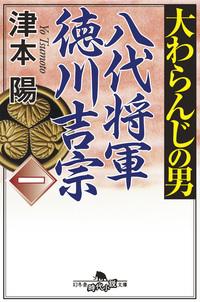 大わらんじの男(一) 八代将軍徳川吉宗