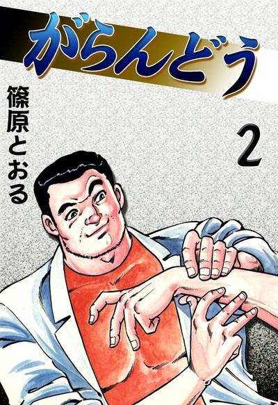 がらんどう (2)-電子書籍