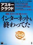 アスキークラウド 2014年5月号-電子書籍