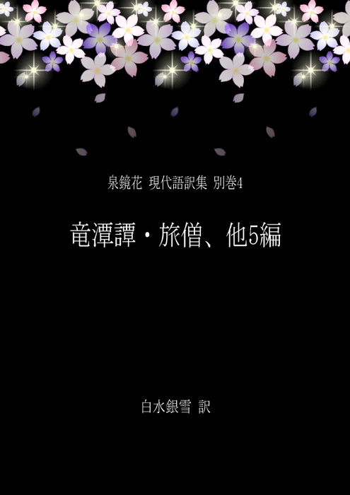 泉鏡花 現代語訳集 別巻4 竜潭譚・旅僧、他5編拡大写真
