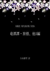 泉鏡花 現代語訳集 別巻4 竜潭譚・旅僧、他5編-電子書籍