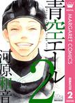 青空エール リマスター版 2-電子書籍