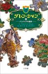 ダレン・シャン6 バンパイアの運命-電子書籍