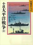 小説 太平洋戦争(3)-電子書籍
