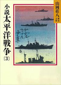 小説 太平洋戦争(3)