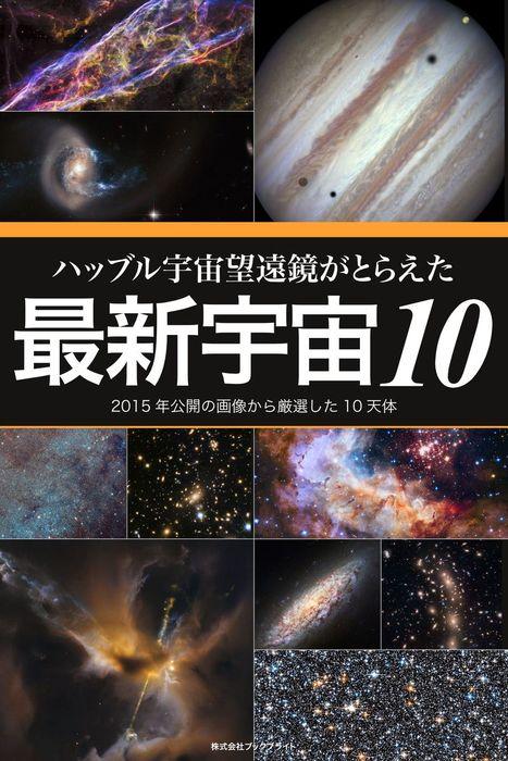 ハッブル宇宙望遠鏡がとらえた最新宇宙10 2015年公開の画像から厳選した10天体拡大写真