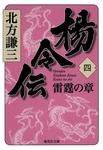 楊令伝 四 雷霆の章-電子書籍