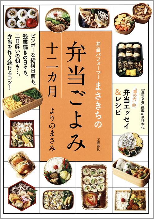 弁当パフォーマーまさきちの 弁当ごよみ十二カ月-電子書籍-拡大画像